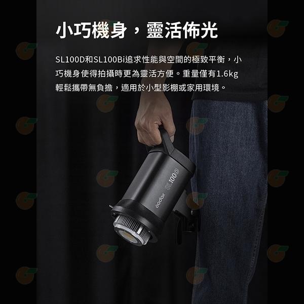 神牛 Godox SL100D 白光 LED攝影燈 100W 補光燈 LED棚燈 直播 人像 棚拍