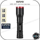 《飛翔無線3C》KINYO 耐嘉 LED-507 LED 外接式充電手電筒◉公司貨◉附鋰電池◉五段光源◉伸縮調焦