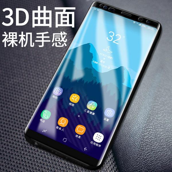 鋼化3D玻璃貼 三星 Samsung Galaxy NOTE8 曲面保護貼 鋼化膜 三星note8 玻璃膜 3D全屏