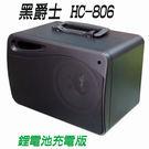 ^聖家^黑爵士 HC-806 鋰電充電 USB 版 擴音機 跳舞機【 全館刷卡分期+免運費】