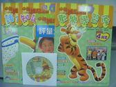 【書寶二手書T3/少年童書_QAH】小熊維尼雜誌_2005/4_歡樂學習屋等_共4書+1光碟合售
