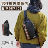 日本 復古皮革斜背包 胸背包 斜側貼身包  2色 DBG-700209