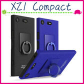 Sony XZ1 Compact 4.6吋 指環磨砂手機殼 素面背蓋 PC手機套 簡約保護套 防滑保護殼 硬殼 牛仔殼