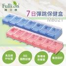 【護立康Fullicon】7日彈跳保健藥盒