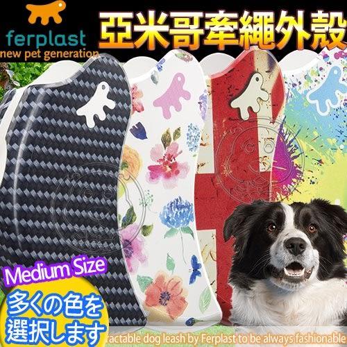 【zoo寵物商城】義大利ferplast飛寶》亞米哥C式系列牽繩外殼多色可選中型專用