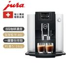 Jura 家用系列 E6全自動咖啡機  (歡迎加入Line@ID:@kto2932e詢問)