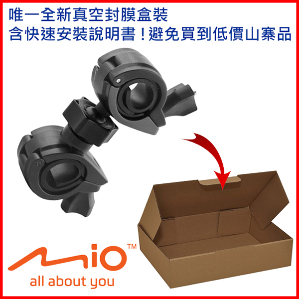 mio MiVue M650 M652 M655 costco好市多行車紀錄器支架機車行車記錄器車架快拆行車記錄器固定架