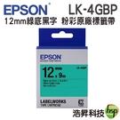 【12mm 粉彩系列】EPSON LK-...
