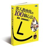 (二手書)客人教會我的100個心法:服務,這樣做就對了