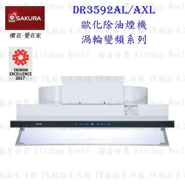 【PK廚浴生活館】 高雄 櫻花牌 DR3592A XL 觸控隱藏型除油煙機 渦輪變頻系列 DR3592 實體店面 可刷卡