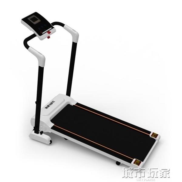 跑步機 居康 小型迷你跑步機  家用款跑步機  超靜音室內電動折疊式跑步機 MKS下標免運~