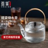 雅集茶具耐熱玻璃煮茶壺電陶爐燒水壺錘紋明火加熱耐高溫提梁壺 後街五號
