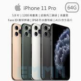 【送玻保+保護殼】Apple iPhone11 Pro Max 6.5吋 64G 三鏡頭超廣角 高畫素 Face ID IP68防水塵 智慧型手機