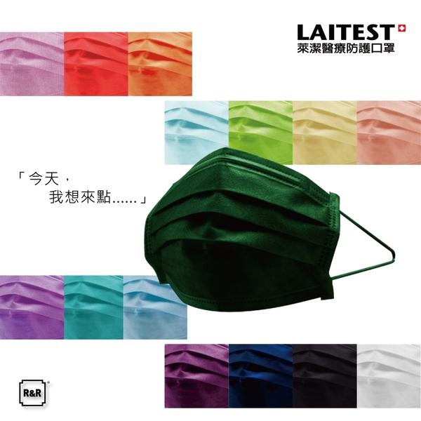 萊潔 醫療防護口罩(成人)軍墨綠-50入盒裝