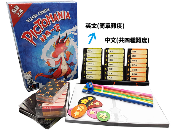 【2Plus】神來一筆 PICTOMANIA 桌上遊戲
