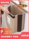 垃圾桶 廚房垃圾桶掛式折疊家用櫥櫃門壁掛式收納桶創意廚余專用圾垃圾桶【八折搶購】