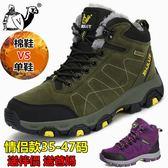 高幫戶外登山鞋加厚保暖加絨徒步鞋運動棉鞋【步行者戶外生活館】