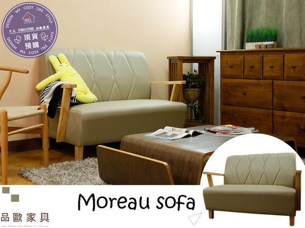 兩人位皮沙發 雙人沙發 另可做貓抓皮 極簡風格【C1001-1】品歐家具 預購商品