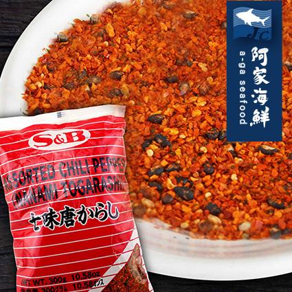 【阿家海鮮】日本S&B七味粉 (300g±5%/包) 七味粉 燒烤 七味唐辛子 溫和辣椒粉 快速出貨