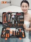 工具箱 日常家用手工工具箱套裝多功能五金工具大全電工專用維修車載組套 盯目家