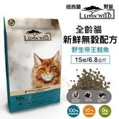 *KING*紐西蘭LIVIN WILD野宴《全齡貓新鮮無穀配方 野生帝王鮭魚》15磅/6.8公斤