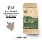 肯亞納庫魯郡加裘比合作社水洗咖啡豆AB TOP-莓果麥芽糖(半磅)|咖啡綠.典藏