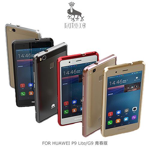 LUPHIE HUAWEI P9 Lite 亮劍系列 金屬邊框 鋁合金邊框 手機框 保護框 不擋訊號