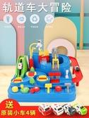 火車軌道寶寶小火車套裝軌道停車場兒童汽車闖關大冒險男孩5玩具3歲益智 LX 衣間迷你屋