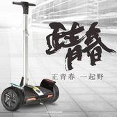 智慧平衡車比步智慧電動平衡車帶扶桿雙輪體感兒童成人代步車帶扶桿 莎拉嘿幼