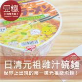 【即期良品】日本泡麵 日清 元祖雞汁碗麵(原味/香蒜辣味/起司/雞蛋嘉年華)