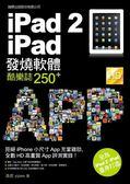 (二手書)iPad 2‧iPad 發燒軟體酷樂誌 250+