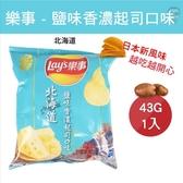 餅乾 洋芋片 休閒零食 餅乾 現貨 日本新風味 樂事 - 鹽味香濃起司口味【TW477-309】