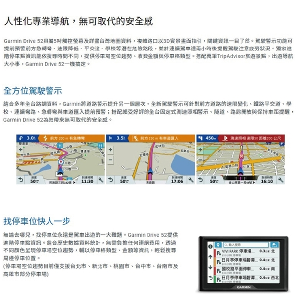 GARMIN DRIVE 52 5吋衛星導航 買就送三孔點菸座 汽車導航 GPS【免運送安裝】