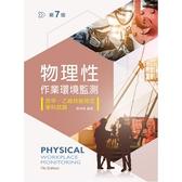 物理性作業環境監測  含甲、乙級技能檢定學科試題(第七版)