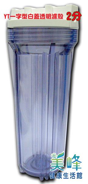 台灣製NSF認證10英吋標準型YT一字型凸蓋透明濾殼白蓋(2分牙)170元