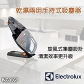 12/8-12/12   Electrolux伊萊克斯乾濕兩用手持式吸塵器 ZB6106