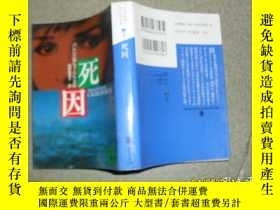 二手書博民逛書店死因(8品64開1996年1刷486頁日文原版Cause罕見of