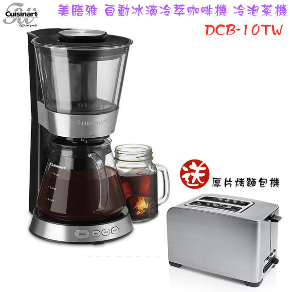【現貨+贈烤麵包機】美膳雅 DCB10TW / DCB-10TW Cuisinart 自動冰滴冷萃咖啡機 冷泡茶機