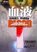 (二手書)血液:血液的魔力、戰爭與金錢