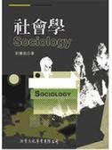 (二手書)社會學(Sociology)(彭)