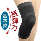 【源之氣】竹炭超彈力護膝(2入) RM-10252