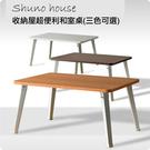 茶几桌 桌子  收納【收納屋】超便利和室桌-三色可選&DIY組合傢俱