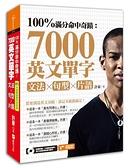 100%滿分命中奇蹟(7000英文單字x文法+句型+片語)(附1MP3)