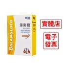 Hi-Q 中華海洋 藻衡糖專利平衡配方(90粒) 添加苦瓜胜肽新配方 褐藻素