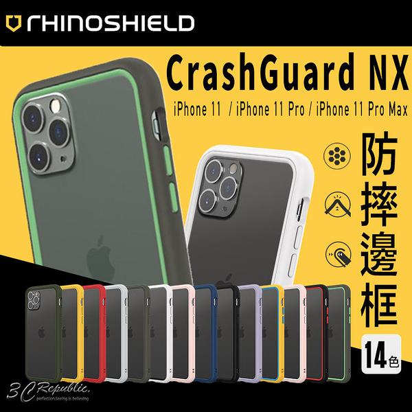 免運 犀牛盾 iPhone 11 / 11 Pro Max 防摔殼 邊框 CrashGuard NX 保護殼 手機殼