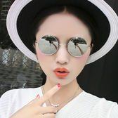 新款個性復古圓形太陽眼鏡男女士韓國太子墨鏡潮圓臉  初語生活