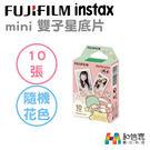 富士拍立得【和信嘉】Fujifilm instax mini 雙子星底片 KikiLala mini系列相機 SP-1 SP-2 Printoss 適用