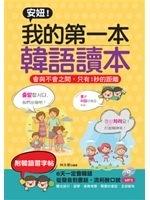 二手書《安妞!我的第一本韓語讀本:會與不會之間,只有1秒的距離(附MP3)》 R2Y 9789865616397