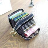風琴卡片夾卡包雙拉鏈女男士信用卡套零錢包【奇趣小屋】