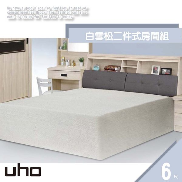 床組【UHO】白雪松6尺2件式房間組